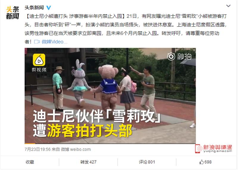 上海迪士尼旅游舆情监测